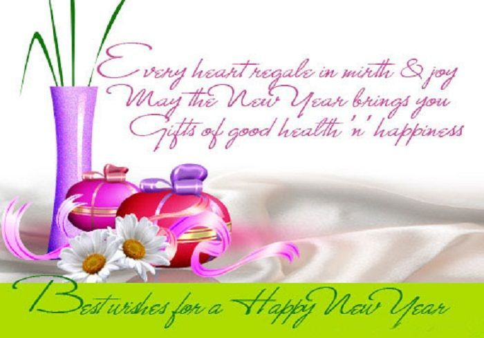Happy New Year 2018 Quotes : Happy New Year Wishes | New Year 2017 ...